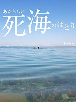 [田中猪夫]のあたらしい死海のほとり