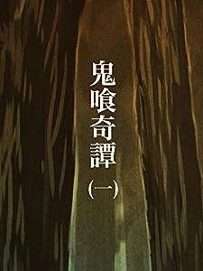 第一話 鬼喰奇譚【無償ラフ版】