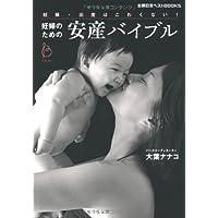 妊婦のための安産バイブル (主婦の友ベストBOOKS)
