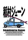 「稲村ジェーン」完全生産限定版(30周年コンプリートエディション) Blu-ray BOX