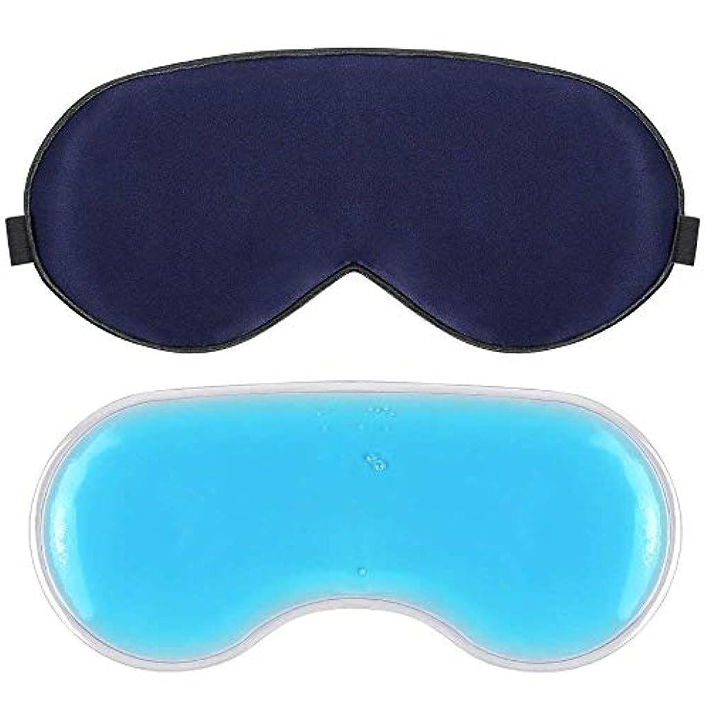 閉塞手拍車PLEMO アイマスク 温冷両用アイマスク マッサージビーズ 目の疲れ 浮腫みやクマ解消 (ネイビブルー)