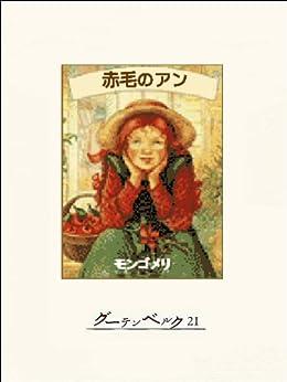 [L・M・モンゴメリ]の赤毛のアン