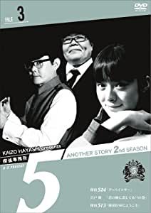 "探偵事務所5"" Another Story 2nd SEASON File 3 [DVD]"