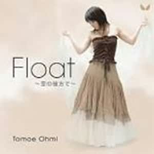 Float~空の彼方で~