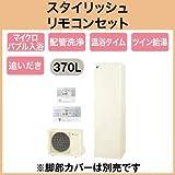 【スタイリッシュリモコン付】 ダイキン エコキュート フルオートタイプ 角型 370L EQN37TFV + BRC083A1