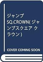 ジャンプSQ.CROWN(ジャンプスクエア クラウン) 2017SPRING 2017年 05 月号 : ジャンプSQ.(ジャンプスクエア) 増刊