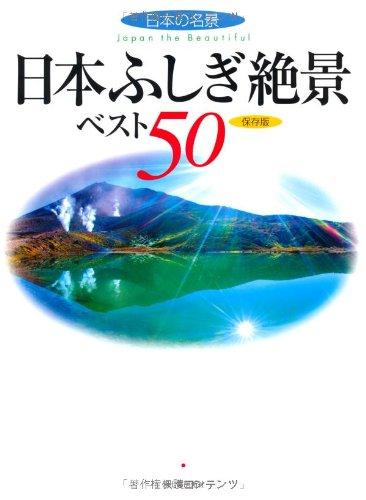 日本ふしぎ絶景ベスト50---日本の名景の詳細を見る