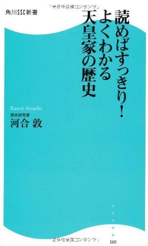 読めばすっきり! よくわかる天皇家の歴史 角川SSC新書の詳細を見る