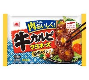 ニチロ 牛カルビマヨネーズ6個入りX12袋 冷凍食品