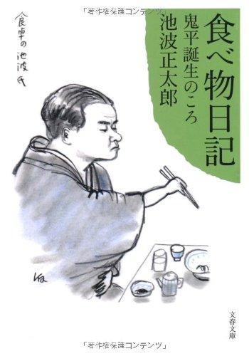 食べ物日記―鬼平誕生のころ (文春文庫)