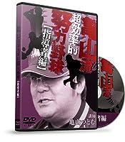 野球 教材 DVD 亀山流効率的努力野球 指導者編