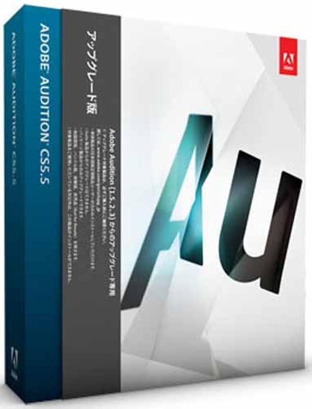 ミシン申し立てられたボイコットAdobe Audition CS5.5 Windows版 アップグレード版 (旧製品)