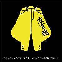 左官屋さん ニッカポッカ 職人魂ステッカー カッティングシート(12色から選べます) (黄色)