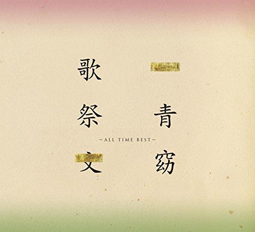 歌祭文 -ALL TIME BEST-(通常盤)...