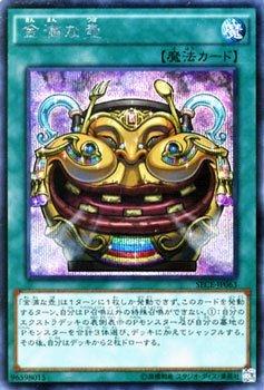 遊戯王 SECE-JP063-SE 《金満な壺》 Secret