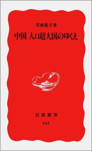 中国人口超大国のゆくえ (岩波新書)の詳細を見る