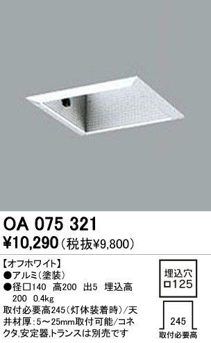オーデリック OA075321