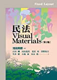 民法Visual Materials(第2版)