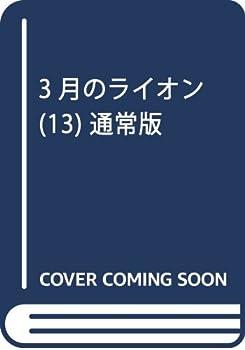 3月のライオン 13 (ヤングアニマルコミックス)