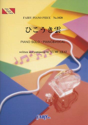 ピアノピースPP1020 ひこうき雲 / 荒井由実  (ピアノソロ・ピアノ&ヴォーカル) (FAIRY PIANO PIECE)