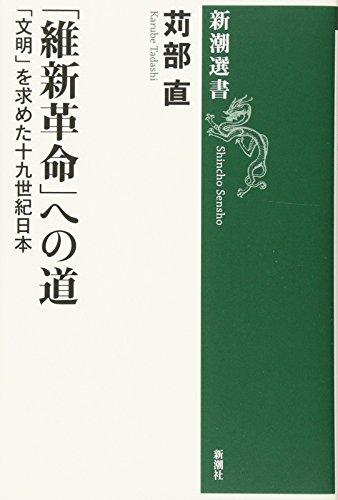 「維新革命」への道: 「文明」を求めた十九世紀日本 (新潮選書)の詳細を見る