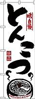 のぼり旗 とんこつ No.H-302 (受注生産)