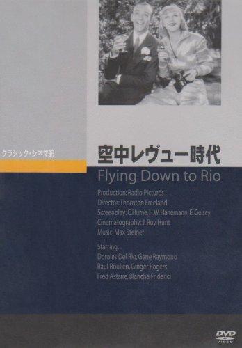 空中レヴュー時代 [DVD]