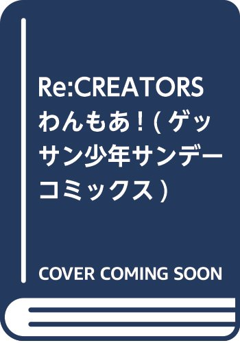Re:CREATORSわんもあ! (ゲッサン少年サンデーコミックス)