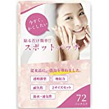 (ACNE CARE Patch) スポットパッチ 72パッチ入り