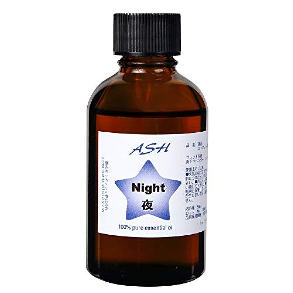 選択する力強い洗うASH Night(夜用)エッセンシャルオイルブレンド50ml【ラベンダー+オレンジ】