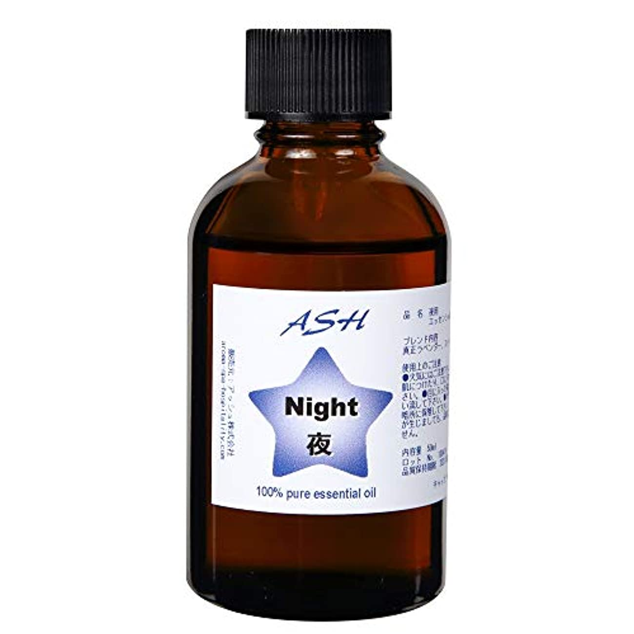 するだろう他の場所ありふれたASH Night(夜用)エッセンシャルオイルブレンド50ml【ラベンダー+オレンジ】