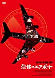 恐怖のエアポート(スペシャル・プライス)[DVD]