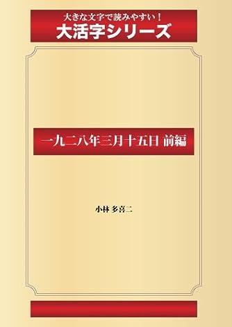 一九二八年三月十五日 前編(ゴマブックス大活字シリーズ)