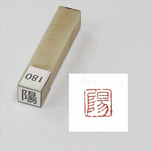 [해외]손으로 조각 한 글자 아호 표 (양) 슈인/Hand carved one letter Masanaga (Yang) red seal