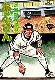 あぶさん (68) (ビッグコミックス)