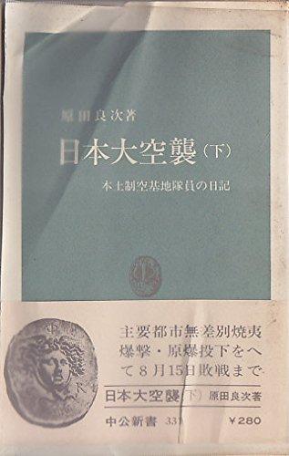 日本大空襲〈下〉―本土制空基地隊員の日記 (1973年) (中公新書)