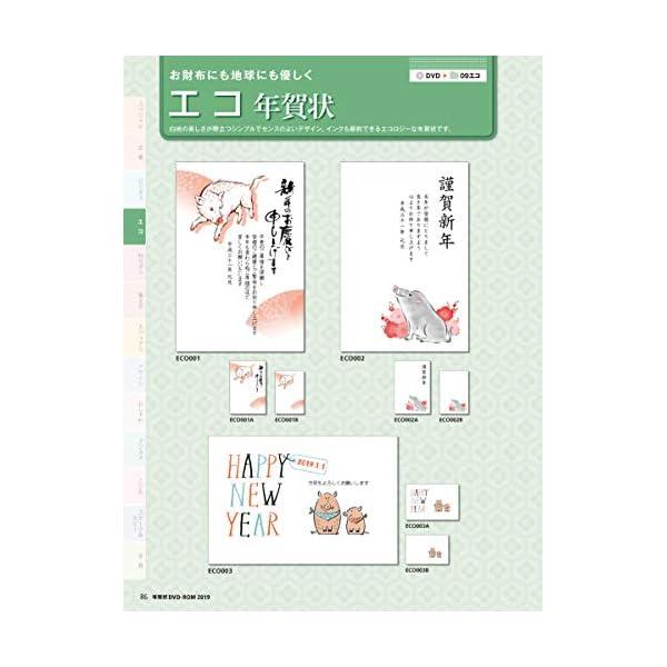 (カレンダー付) 年賀状 DVD-ROM 20...の紹介画像5