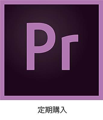 Adobe Premiere Pro CC 2017年版 |月額版(12か月更新)|定期購入(サブスクリプション)