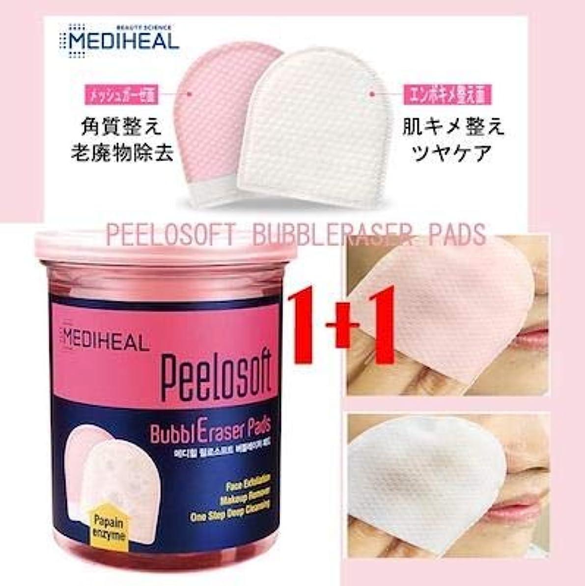 富幸運バンカー[MEDIHEAL] 1+1 メディヒール Peelosoft BubblEraser Pads ピローソフト バブルレーザー パッド [20枚+ 20枚]