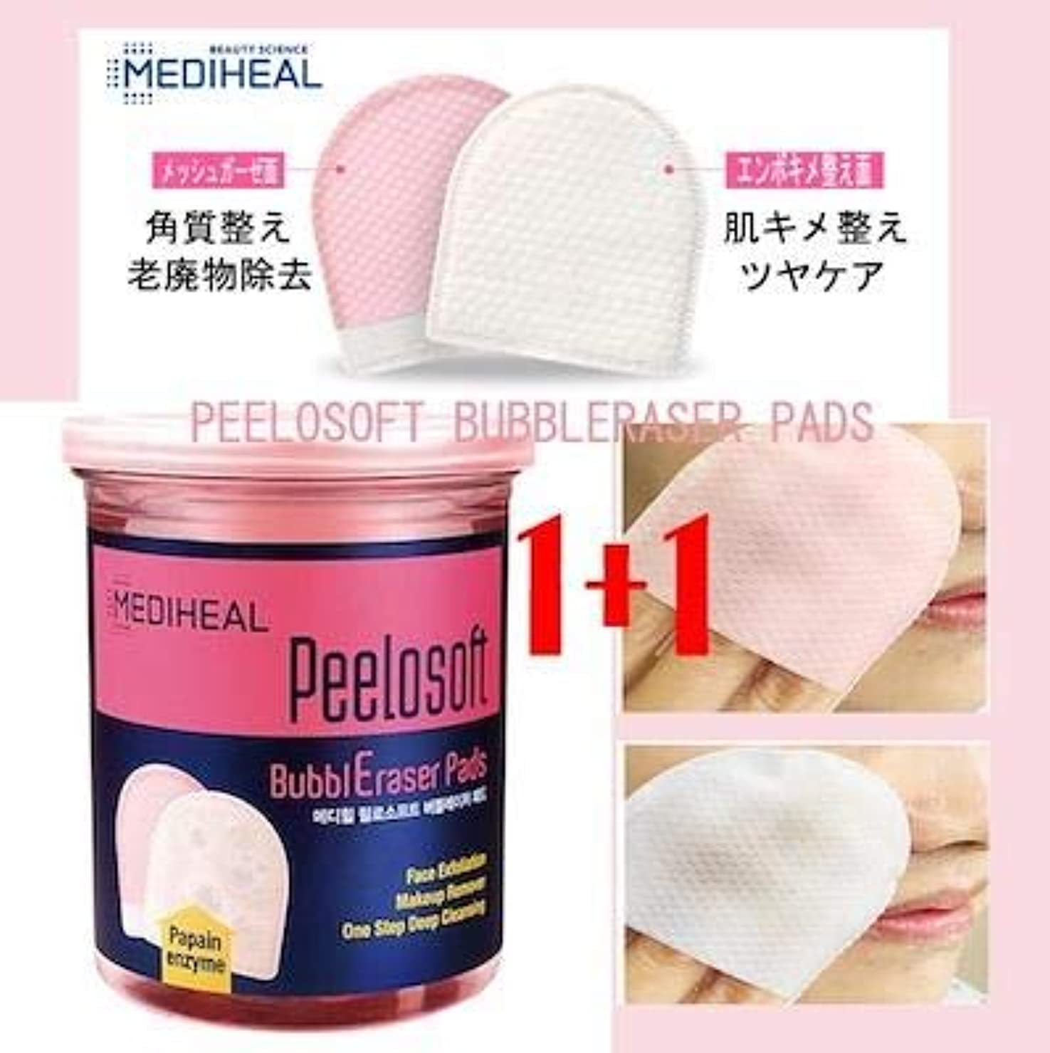 旅行者不正確計算可能[MEDIHEAL] 1+1 メディヒール Peelosoft BubblEraser Pads ピローソフト バブルレーザー パッド [20枚+ 20枚]