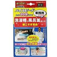 根こそぎ革命 洗濯槽・風呂釜用【6個セット】