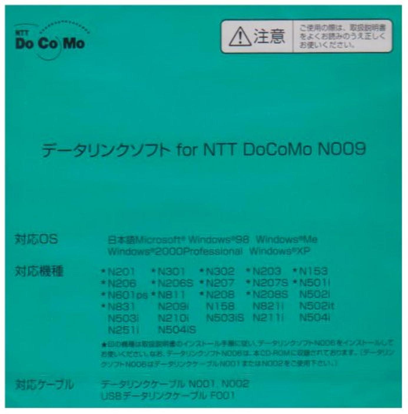 データーリンクソフトN009 for NTT Docomo