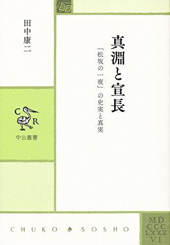真淵と宣長 - 「松坂の一夜」の史実と真実 (中公叢書)の詳細を見る