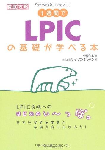 1週間でLPICの基礎が学べる本の詳細を見る