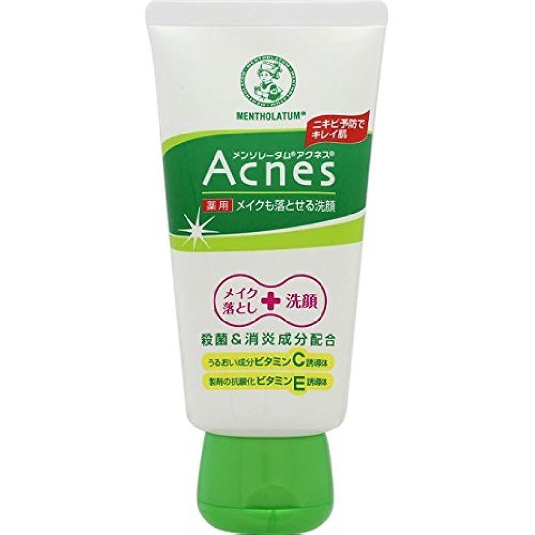 干ばつパフ称賛Acnes(アクネス) 薬用メイクも落とせる洗顔 130g【医薬部外品】