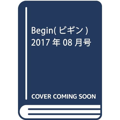 Begin(ビギン) 2017年 08 月号 [雑誌]
