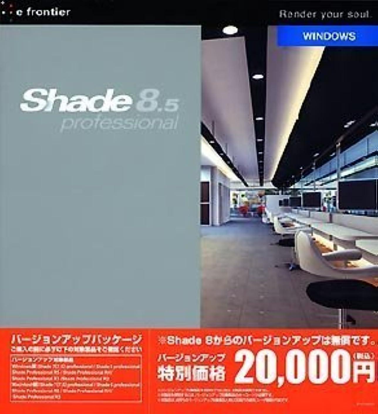アンビエントエキゾチック聖域Shade 8.5 professional for Windows バージョンアップ版