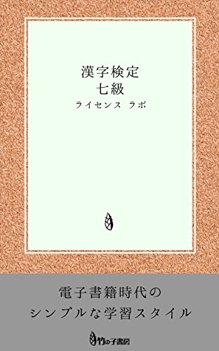 漢字検定 7級
