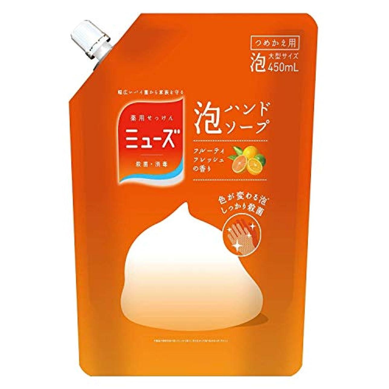 【医薬部外品】ミューズ 泡ハンドソープ 詰め替え フルーティフレッシュ 450ml