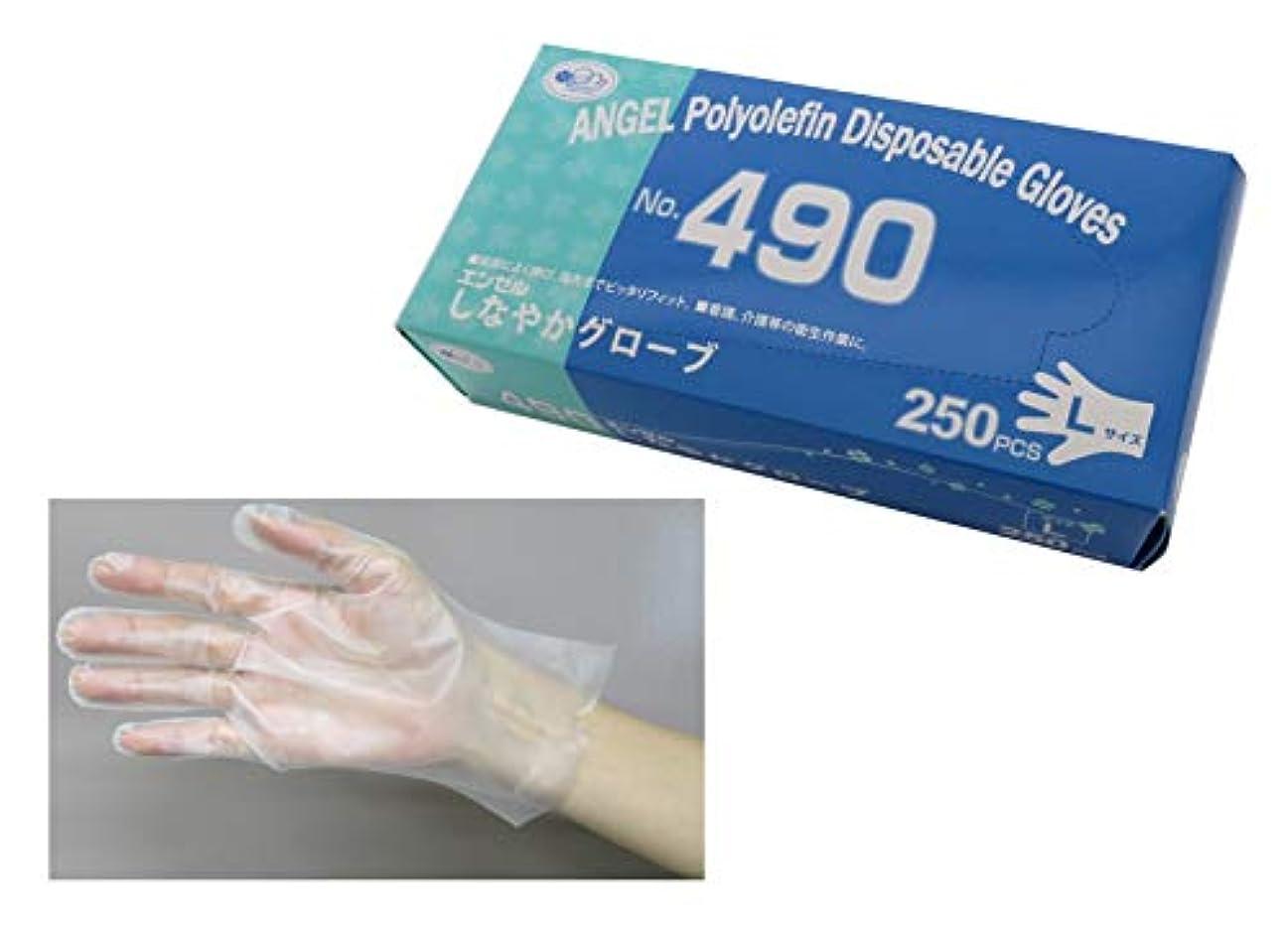 サンフラワー No.490 TPE(熱可塑性エラストマー) しなやかグローブ 250枚入り (L)